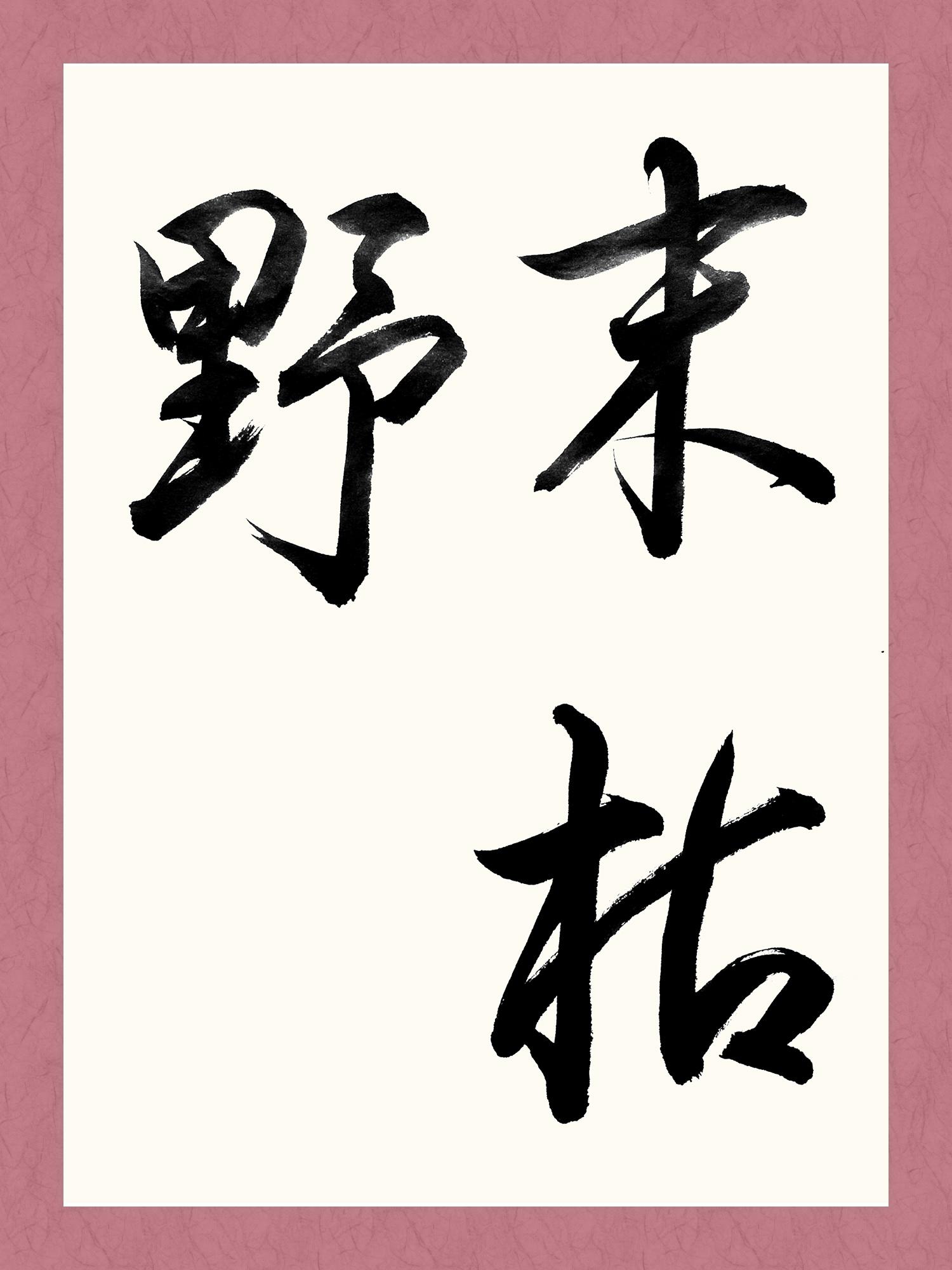 末枯野 - 書道・習字の手本