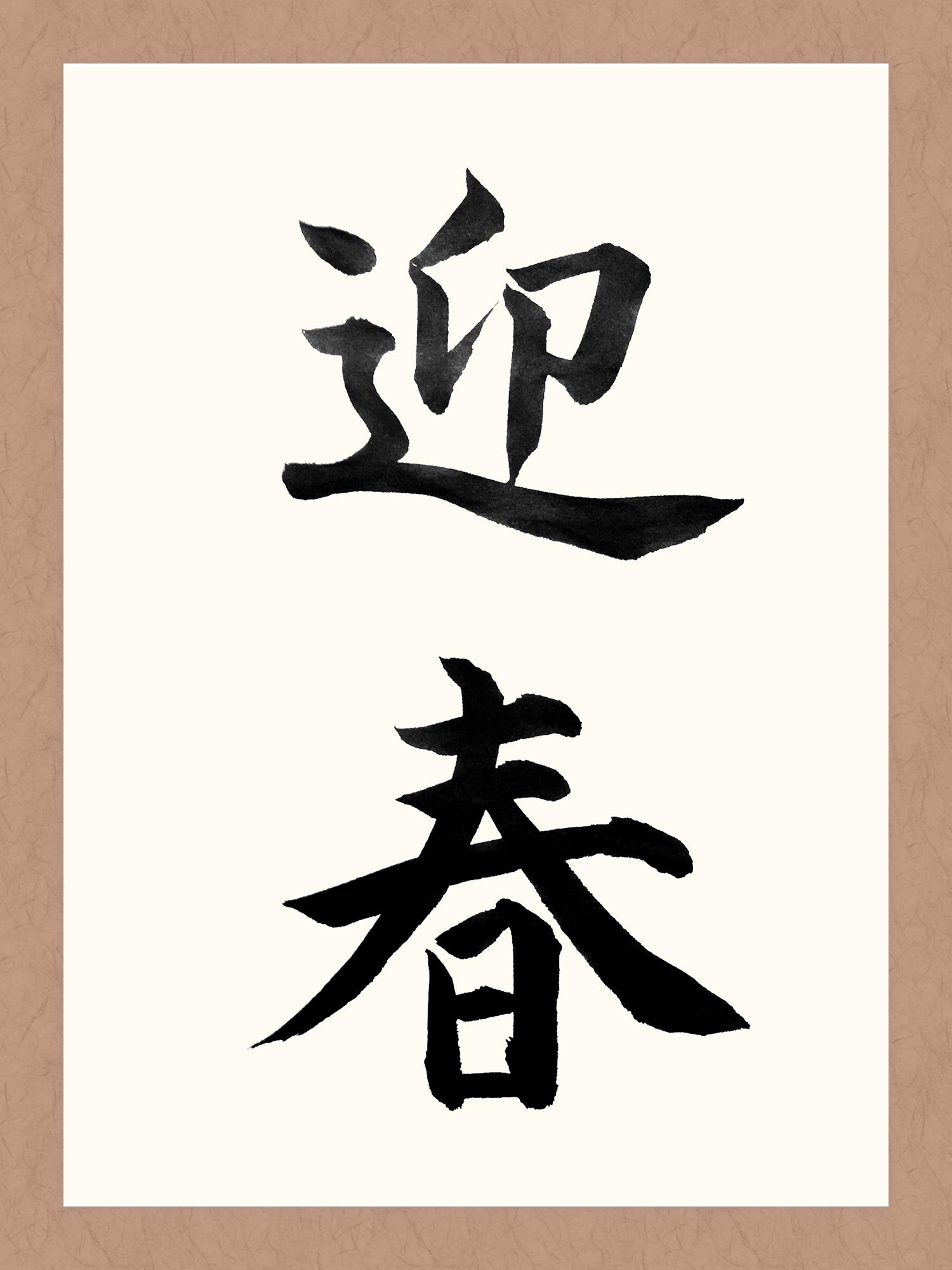 「迎春」(げいしゅん) 1月(冬)の楷書のお手本。 新年を迎えること。 サイズ:書道半紙