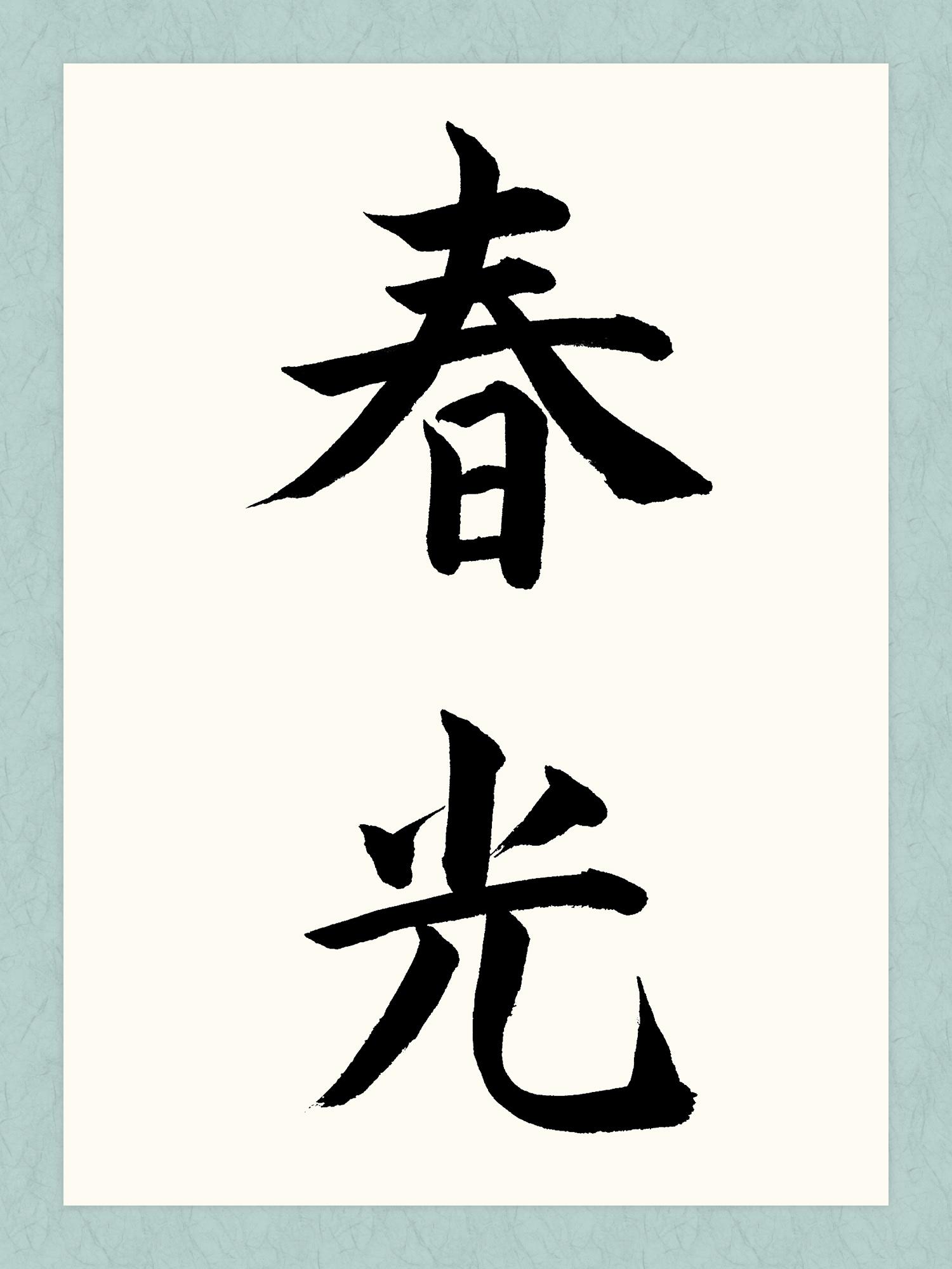書道・習字の手本                                                                                        春光                            (しゅんこう)