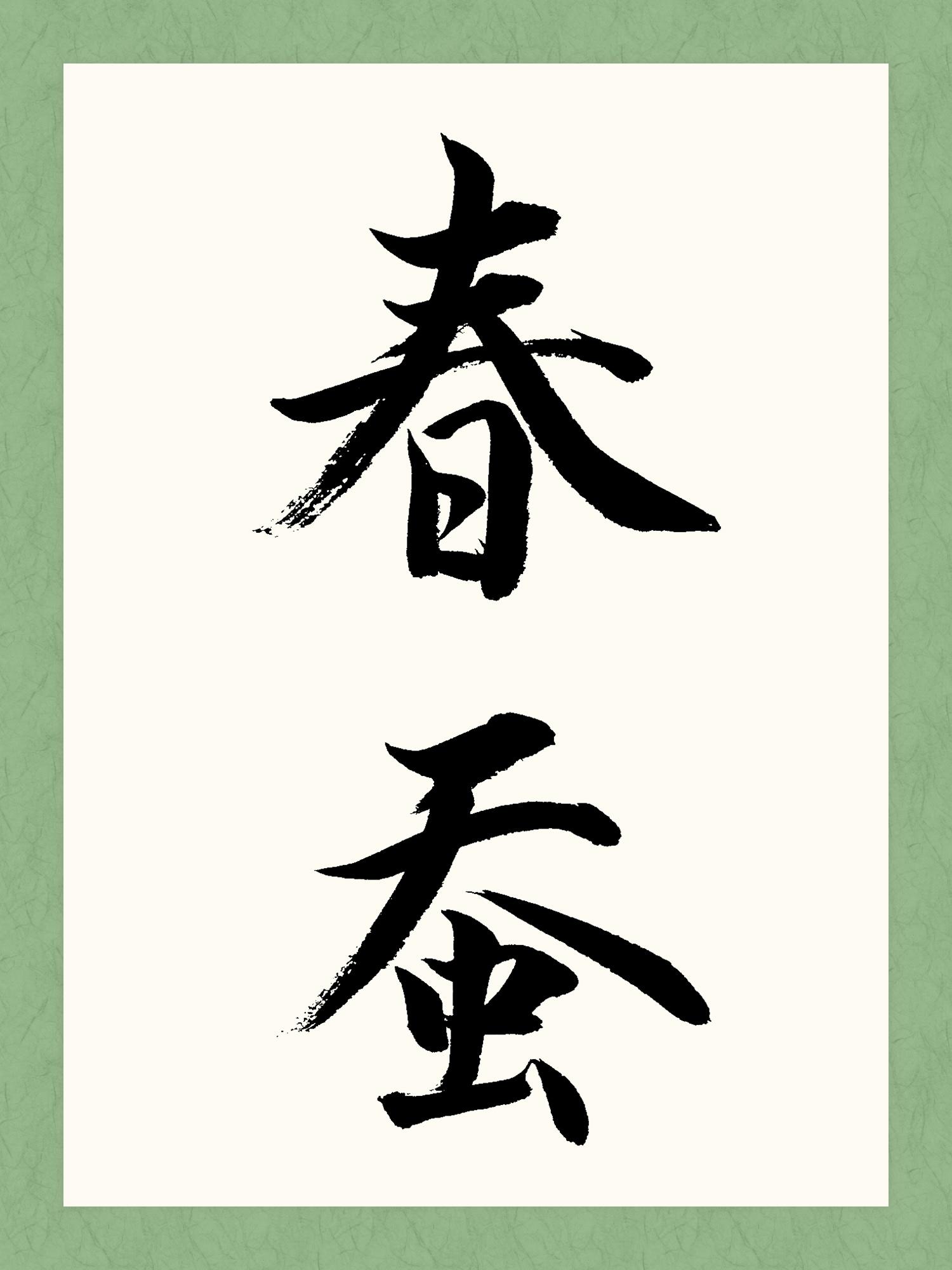 書道・習字の手本                                                                                    春蚕                            (はるご)