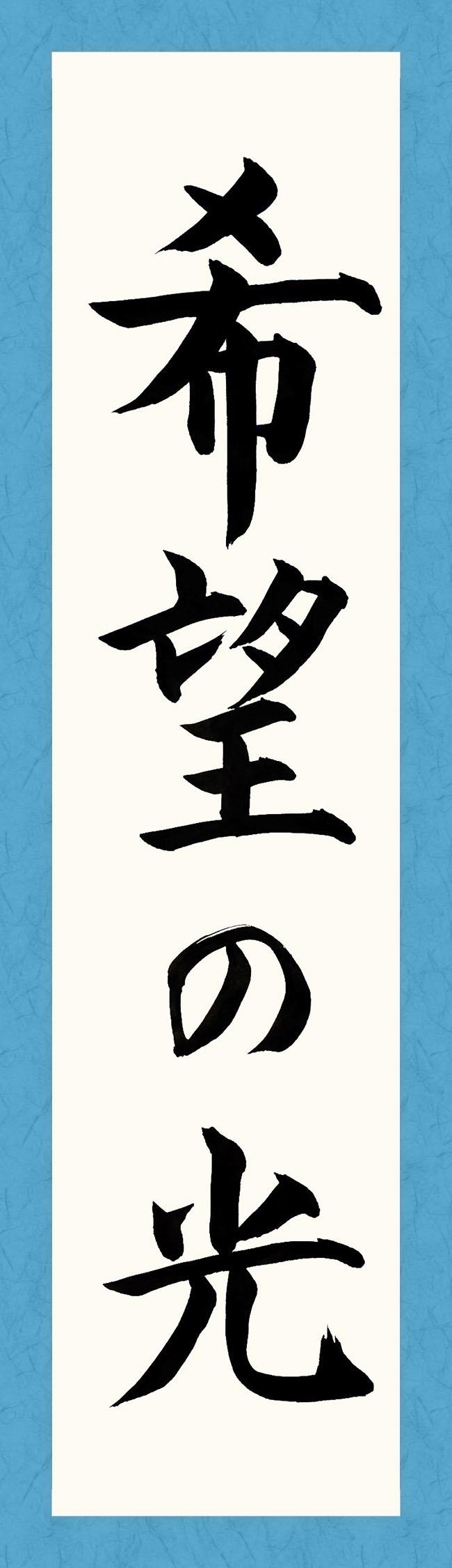 書道・習字の手本                                                                                    希望の光                            (きぼうのひかり)